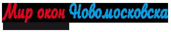 окна Новомосковск, окна продажа и установка в Новомосковске, каталог фирм магазинов по окнам Новомосковск Днепропетровская область Украина