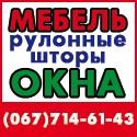 окна и мебель в Новомосковске. Т. 067-714-61-43