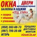 Окна - Двери Новомосковск (маг. Престиж), окна - двери Днепропетровск. Т. 097-795-35-68