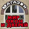 окна двери Новомосковск